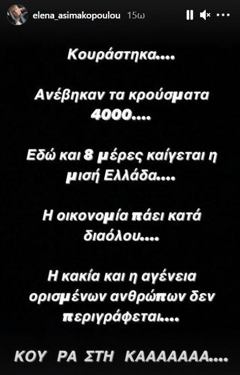 Η Έλενα Ασημακοπούλου ξεσπά - Τι αναφέρει στην ανάρτησή της;