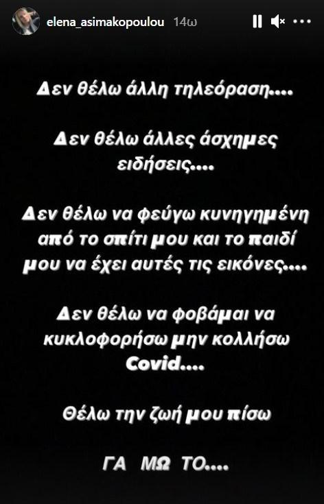 Έλενα Ασημακοπούλου Insta Story