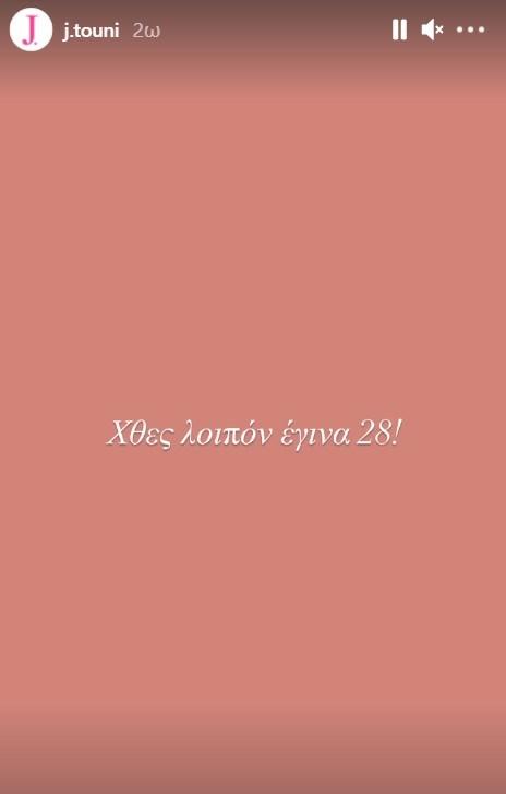 """Ιωάννα Τούνη   Έκλεισε """"αθόρυβα"""" τα 28 και κάνει τον δικό της απολογισμό"""