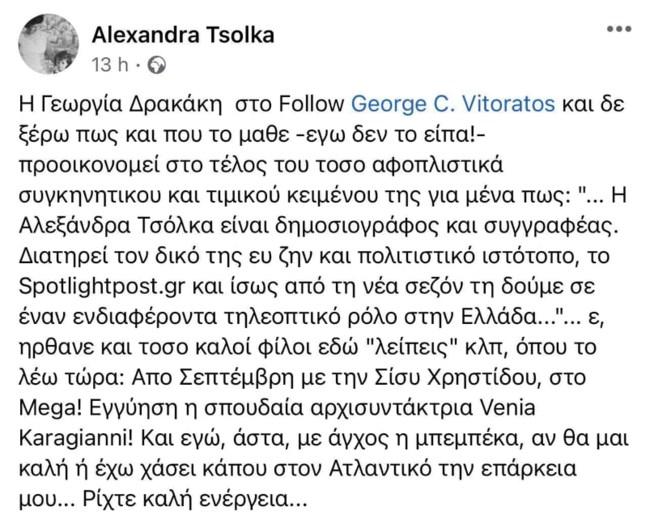 Αλεξάνδρα Τσόλκα mega Σίσσυ Χρηστίδου