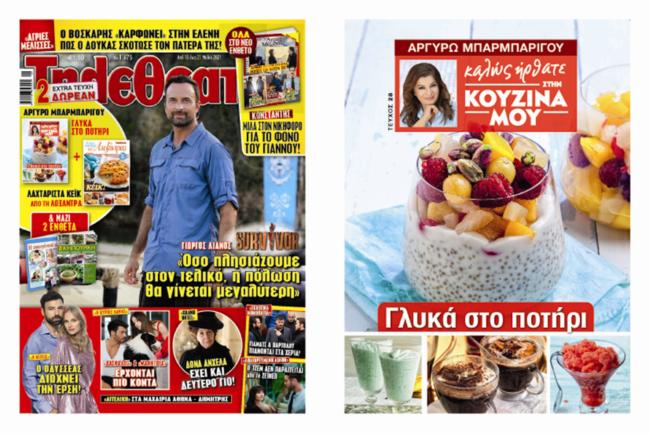 """Εύκολα και απολαυστικά γλυκά στο ποτήρι από την Αργυρώ Μπαρμπαρίγου - Αποκλειστικά με το περιοδικό """"Τηλεθεατής"""""""