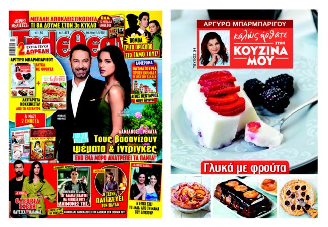 """Απολαυστικά και δροσερά φρουτένια γλυκά από την Αργυρώ ΑΠΟΚΛΕΙΣΤΙΚΑ με το περιοδικό """"Τηλεθεατής"""" - Η αυθεντική συνταγή για φρουτένια πανακότα με βότκα"""