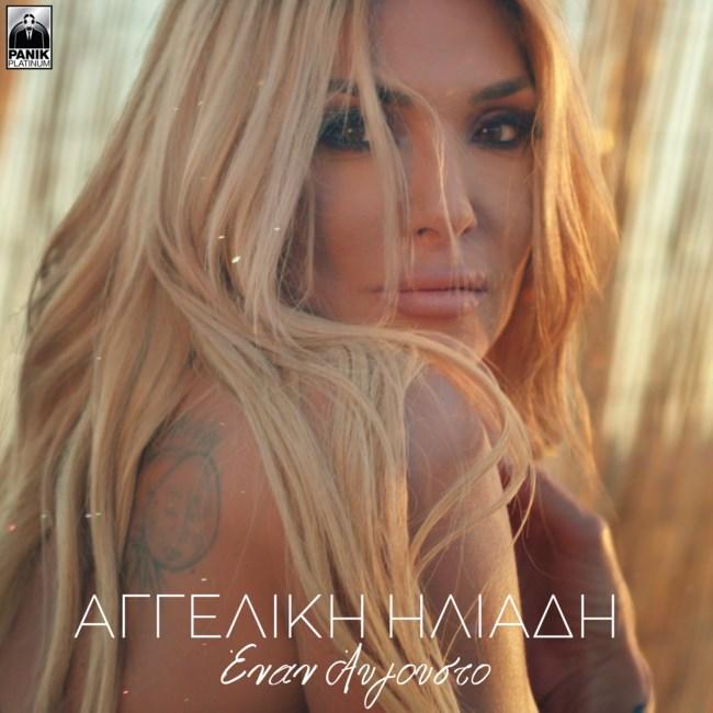 Αγγελική Ηλιάδη: Το νέα της τραγούδι μόλις κυκλοφόρησε!
