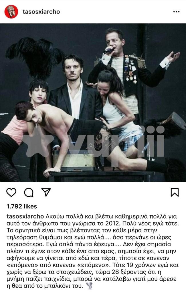 Ο Τάσος Ξιαρχό, η φωτογραφία με τον Λιγνάδη & οι αποκαλύψεις