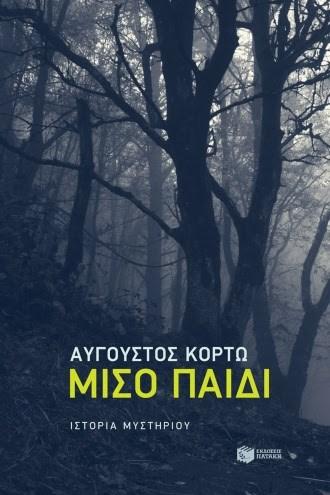 Αύγουστος Κορτώ   Το νέο του βιβλίο μόλις κυκλοφόρησε!
