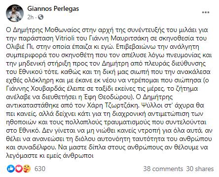 Γιάννος Περλέγκας