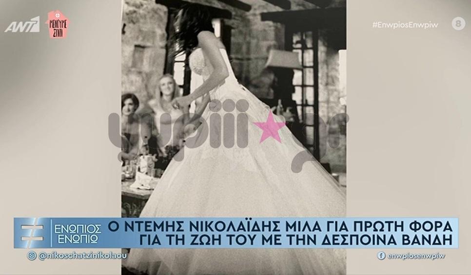 Δέσποινα Βανδή & Ντέμης Νικολαΐδης - εικόνα 2