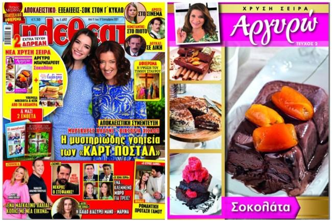"""Σοκολατένιες απολαύσεις από τη νέα χρυσή σειρά της Αργυρώς Μπαρμπαρίγου με το περιοδικό """"Τηλεθεατης"""""""