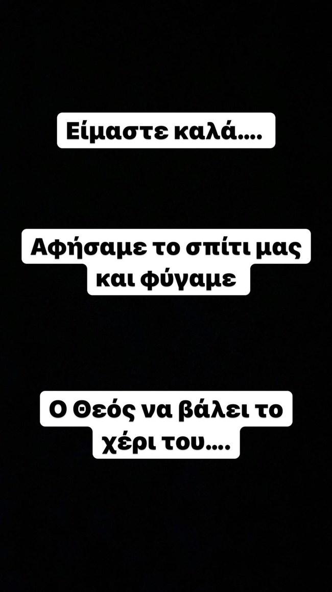 """Έλενα Ασημακοπούλου: """"Αφήσαμε το σπίτι μας και φύγαμε, οι κόποι μιας ζωής σε δυο βαλίτσες"""""""