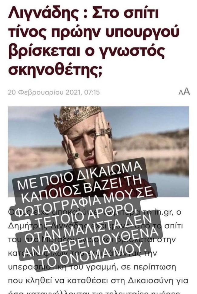 Το άρθρο με τη φωτογραφία του στη θέση του Λιγνάδη που εξόργισε τον Τάσο Ξιαρχό