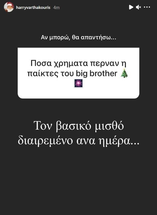 Ο Χάρης Βαρθακούρης αποκάλυψε τις αμοιβές των παικτών του Big Brother