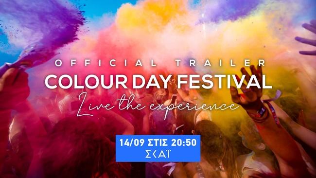 Colour Day Festival - Η ταινία