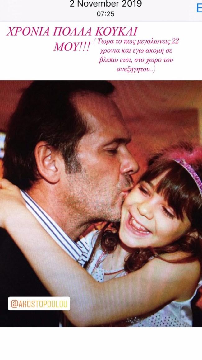 Η Αλεξάνδρα Κωστοπούλου έχει γενέθλια και οι γονείς της τής στέλνουν τις ευχές τους