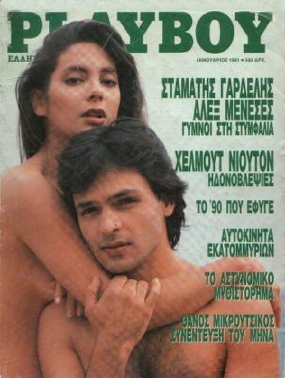 Τα Ιστορικά Εξώφυλλα Του Ελληνικού Playboy - εικόνα 21