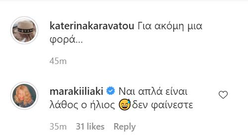 Μαρία Ηλιάκη σχόλιο Κατερίνα Καραβάτου Φώτης Σεργουλόπουλος