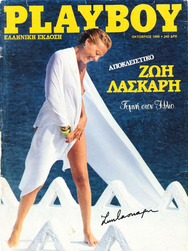 Τα Ιστορικά Εξώφυλλα Του Ελληνικού Playboy - εικόνα 8
