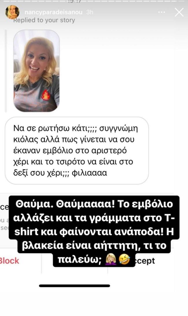 Νάνσυ Παραδεισανού - instagram