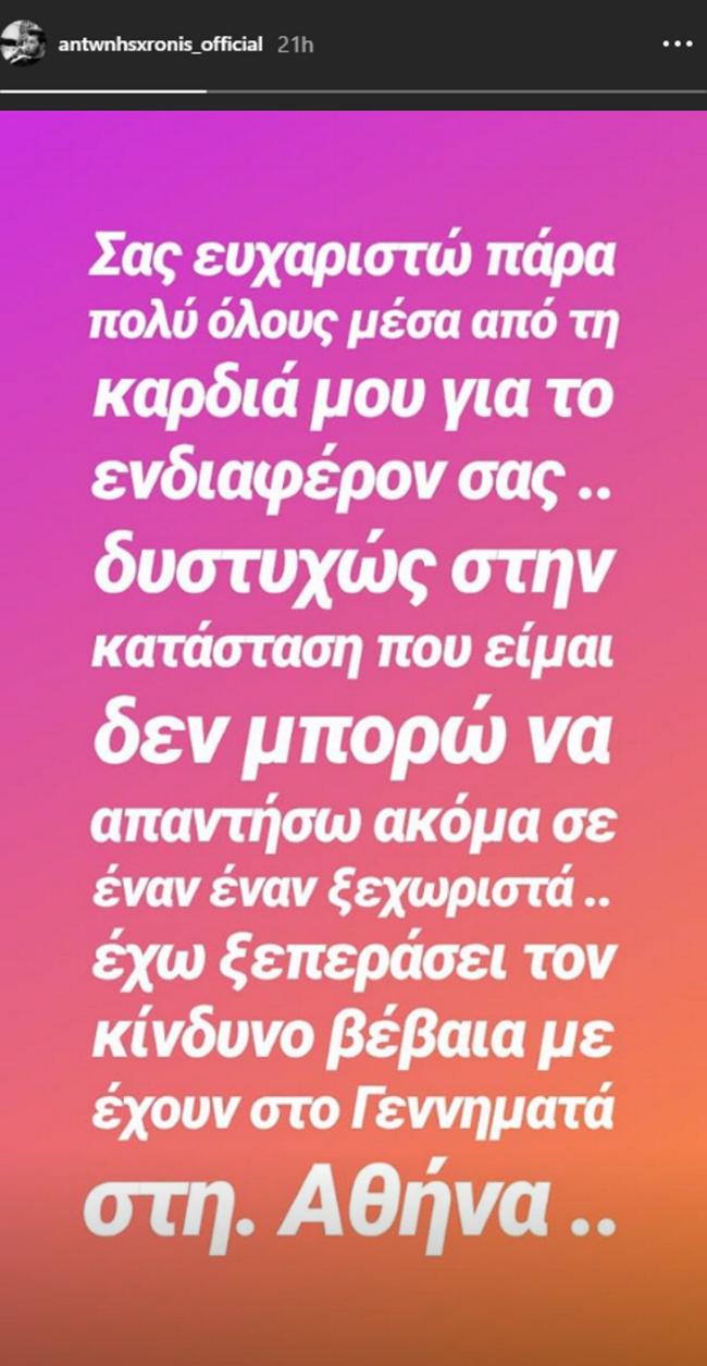 Αντώνης Χρόνης