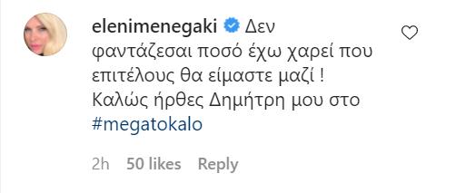 Ελένη Μενεγάκη Δημήτρης Ουγγαρέζος σχόλιο