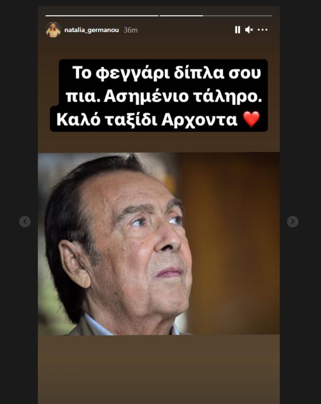 Ναταλία Γερμανού - Τόλης Βοσκόπουλος