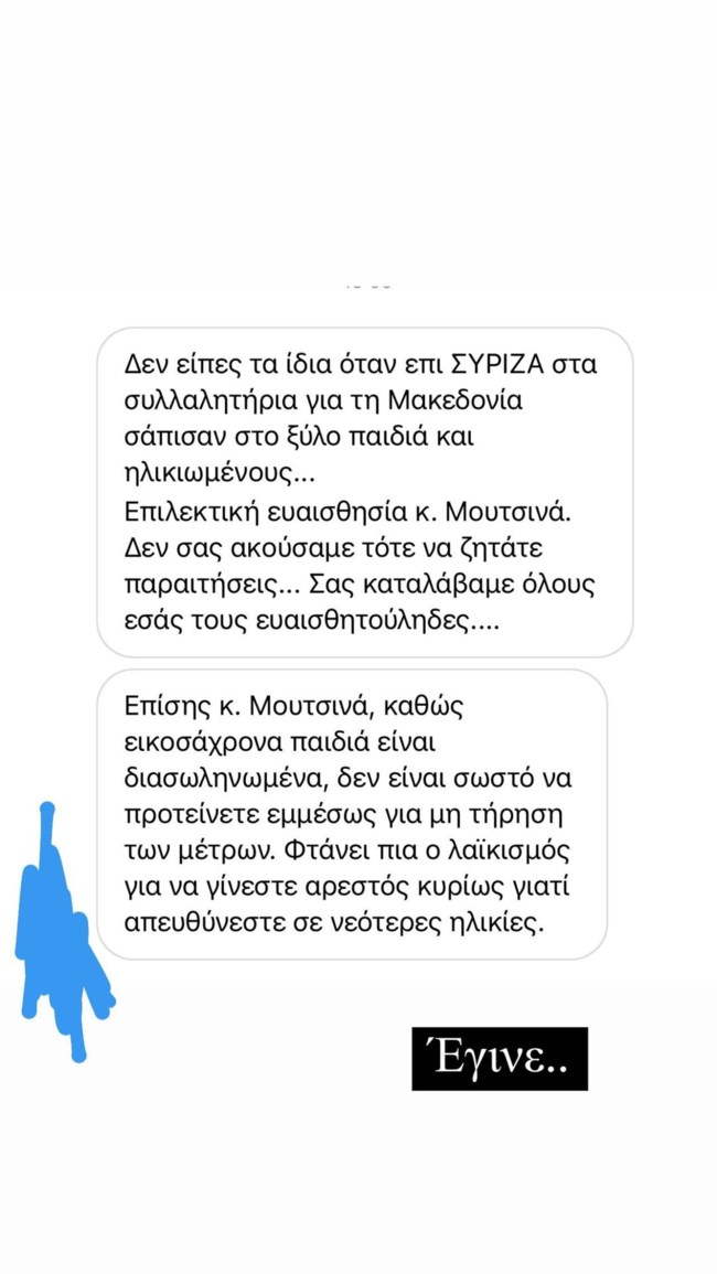 Το σχόλιο του Μουτσινά on air που εφέρε hate messages στα social media