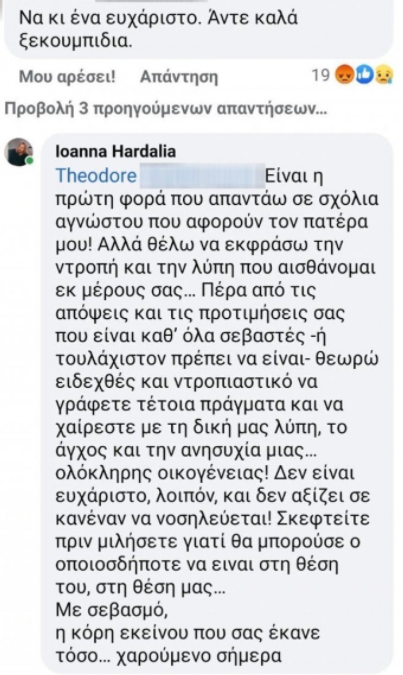 Ιωάννα Χαρδαλιά