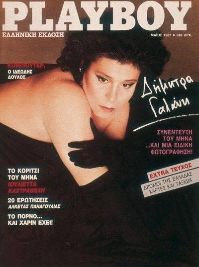 Τα Ιστορικά Εξώφυλλα Του Ελληνικού Playboy - εικόνα 5