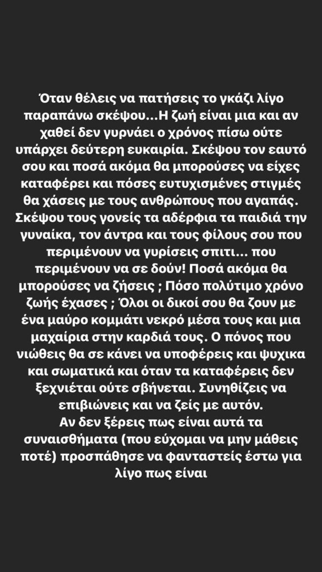 Στέλλα Μιζεράκη   Το post της για τον Mad Clip που της ξύπνησε μνήμες από τον θάνατο του Πάνου Ζάρλα