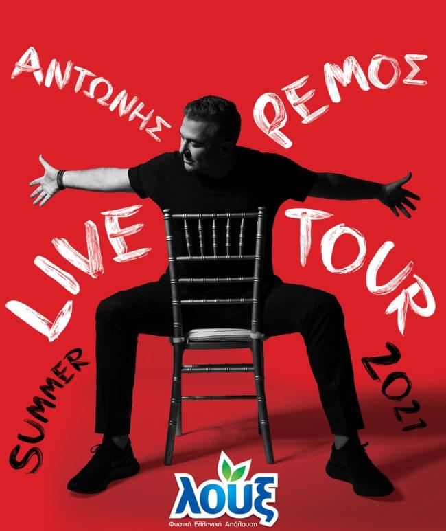 Λουξ | Συντροφεύει τον Αντώνη Ρέμο στις καλοκαιρινές συναυλίες του