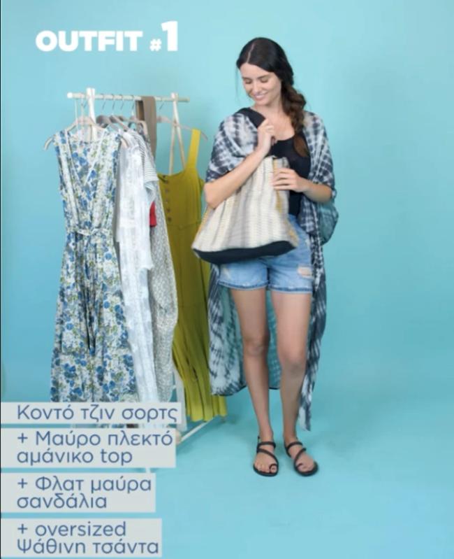 Όλα τα κομμάτια που χρειάζεσαι για να είσαι stylish στις διακοπές σου στο νησί