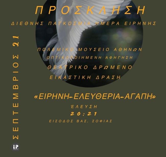 Παγκόσμια Ημέρας Ειρήνης   Καλλιτεχνική εκδήλωση στο Πολεμικό Μουσείο Αθηνών