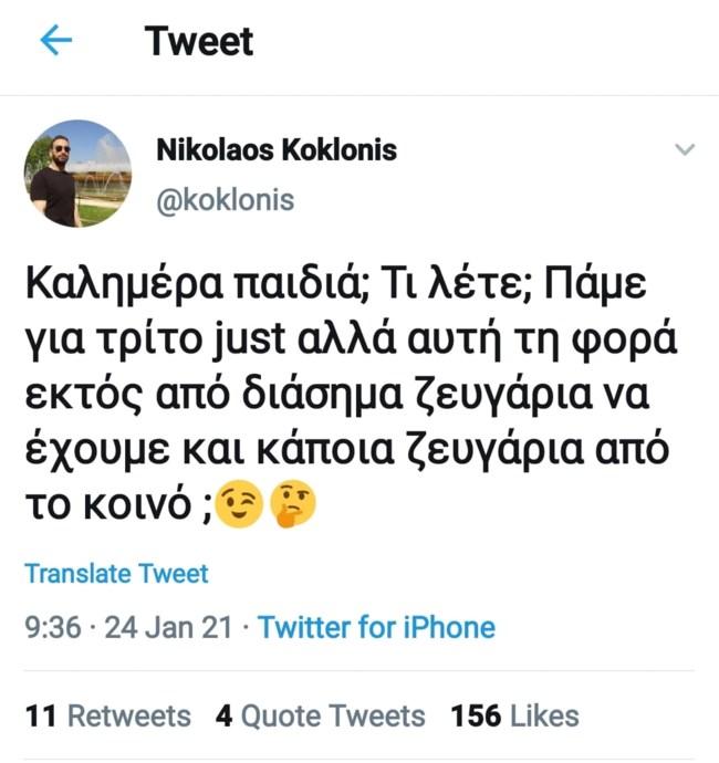Νίκος Κοκλώνης tweet