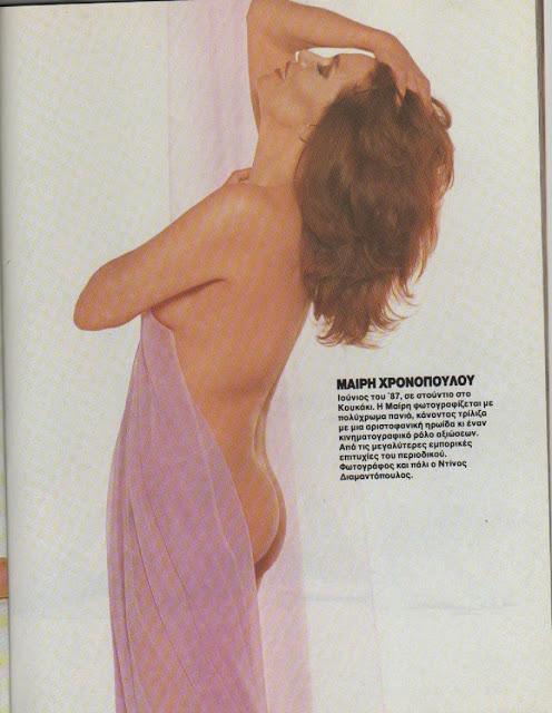 Τα Ιστορικά Εξώφυλλα Του Ελληνικού Playboy - εικόνα 14