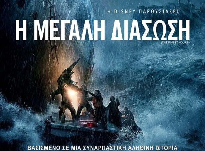 ΣΙΝΕΜΑ: Οι Καλύτερες Ταινίες Της Εβδομάδας - εικόνα 2