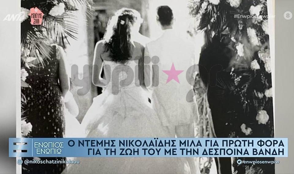 Δέσποινα Βανδή & Ντέμης Νικολαΐδης
