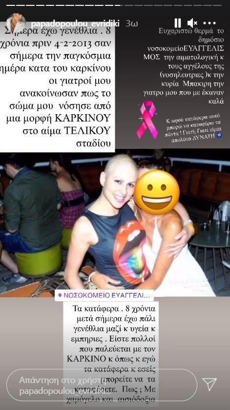 Η Ευρυδίκη Παπαδοπούλου στέλνει ένα υπέροχο μήνυμα για τη μάχη με τον καρκίνο