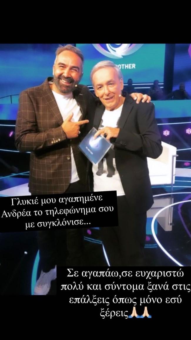 Γρηγόρης Γκουντάρας Αντρέας Μικρούτσικος
