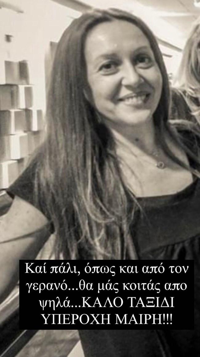 Ο Γρηγόρης Αρναούτογλου αποχαιρετά τη Μαρία Μάτσα