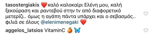 Τάσος Τεργιάκης σχόλιο Ελένη Μενεγάκη