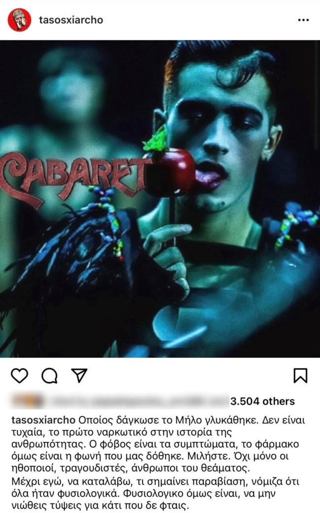 Tasos Xiarcho - instagram