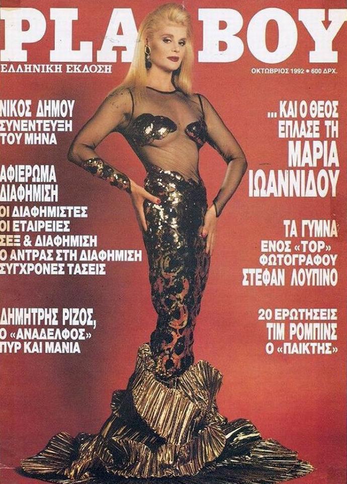 Τα Ιστορικά Εξώφυλλα Του Ελληνικού Playboy - εικόνα 15