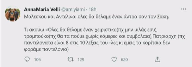 Άννα Μαρία Βέλλη Μαλέσκου Βαρθακούρη 2