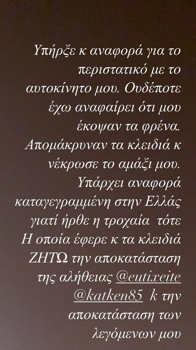 Ευρυδίκη Παπαδοπούλου - εικόνα 3
