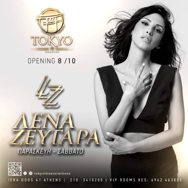 Η Λένα Ζευγαρά επιστρέφει στη νυχτερινή Αθήνα! Η ημερομηνία της πρεμιέρας