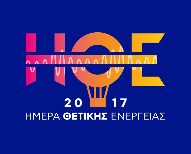 Ημέρα Θετικής Ενέργειας 2017 - εικόνα 2