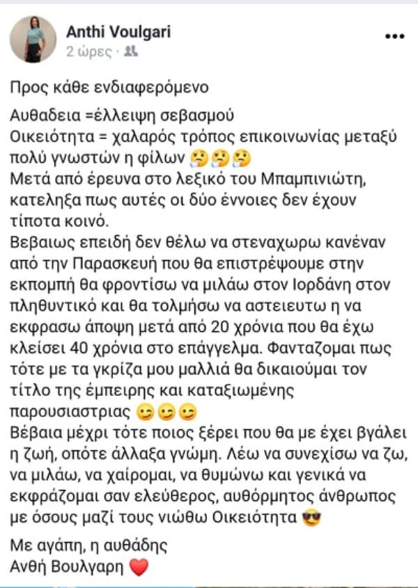 Ανθή Βούλγαρη