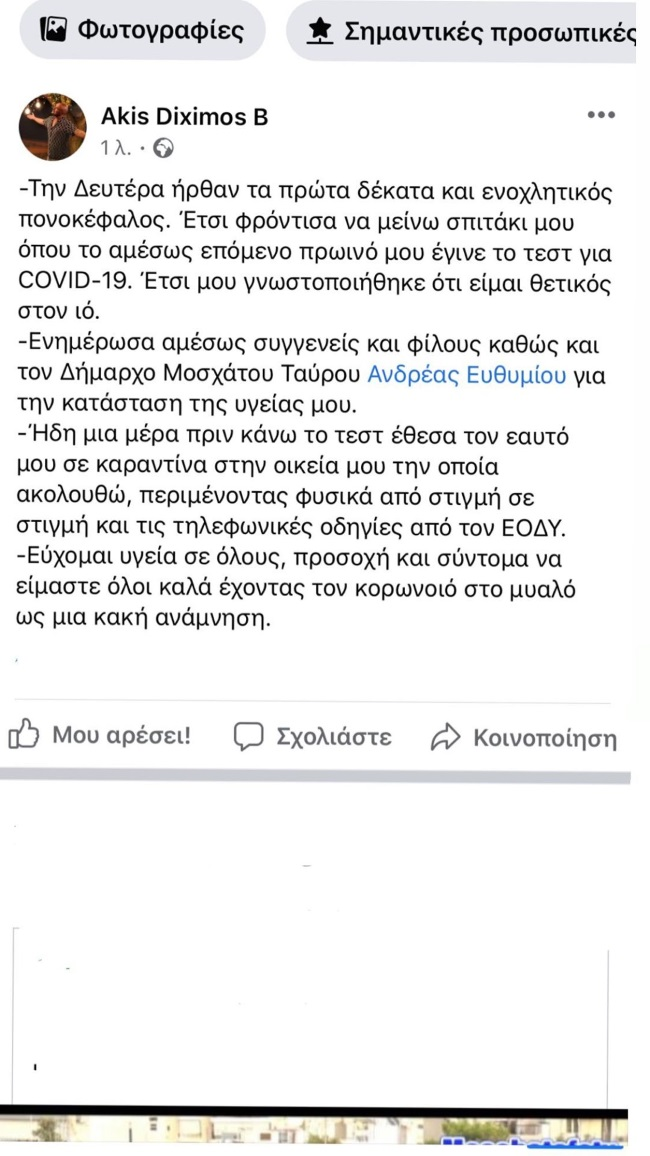 Άκης Δείξιμος