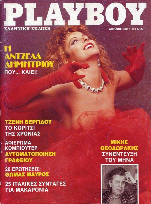 Τα Ιστορικά Εξώφυλλα Του Ελληνικού Playboy - εικόνα 2