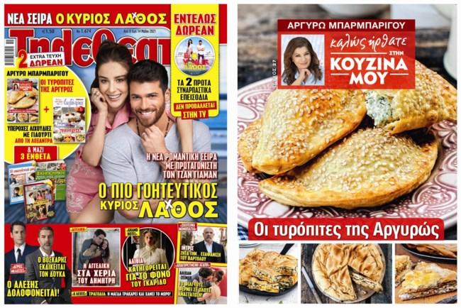 """Οι καλύτερες τυρόπιτες από την Αργυρώ Μπαρμπαρίγου ΑΠΟΚΛΕΙΣΤΙΚΑ με το περιοδικό """"Τηλεθεατής"""""""