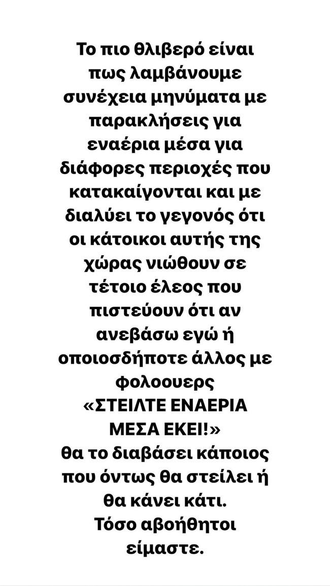 """Μαίρη Συνατσάκη: """"Με διαλύει το γεγονός ότι οι άνθρωποι νιώθουν σε τέτοιο έλεος"""""""